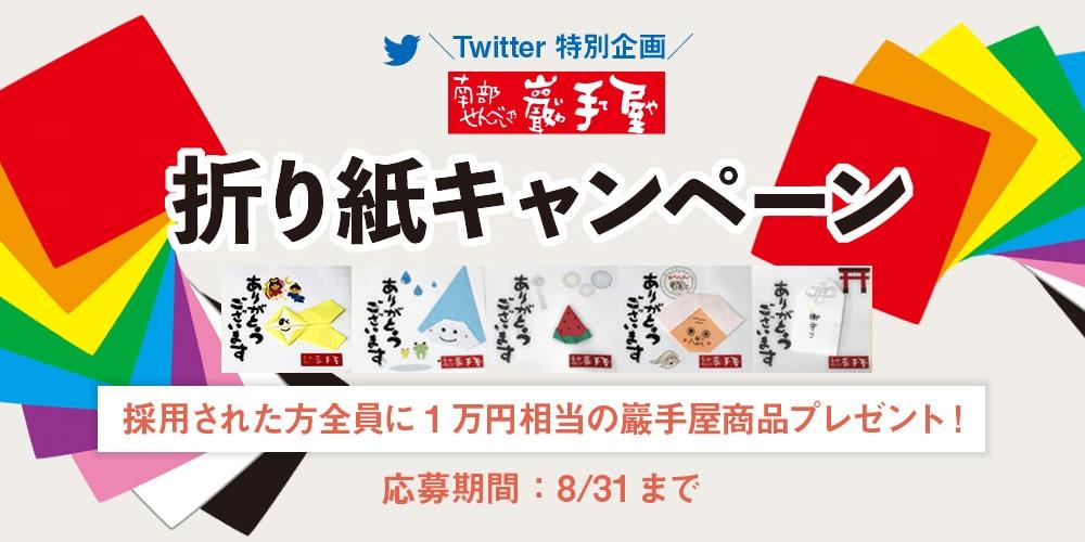 折り紙キャンペーン