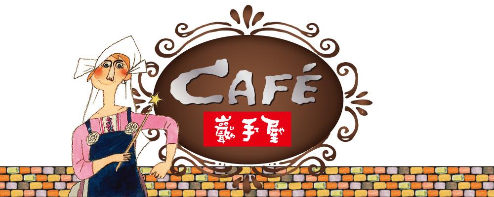 CAFÉ巖手屋
